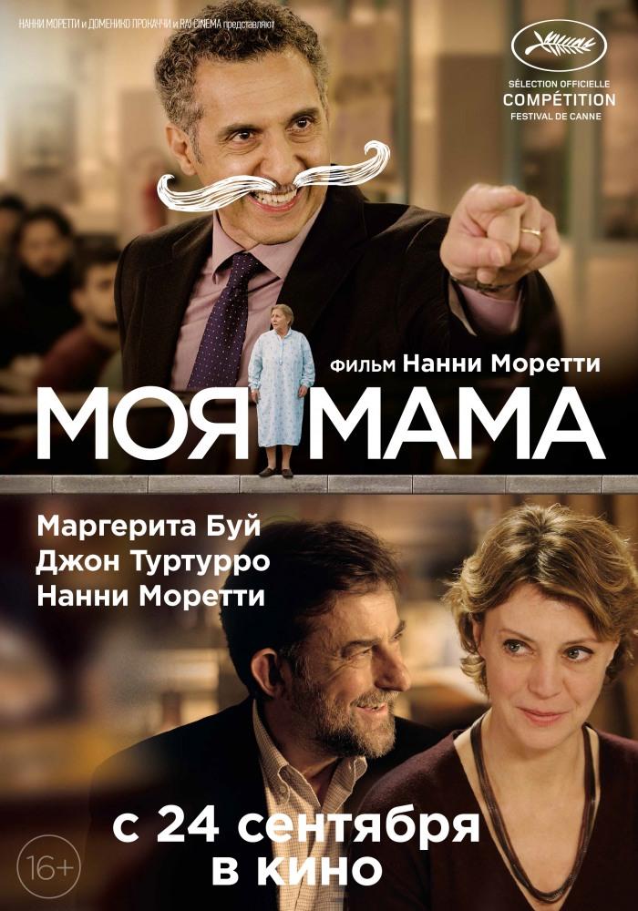 Моя мама - Mia madre