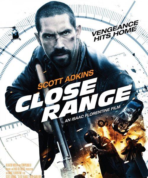 Близкое расстояние - Close Range