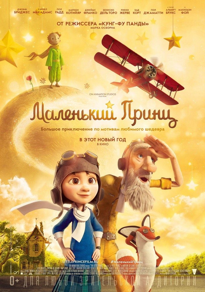 Маленький принц - The Little Prince