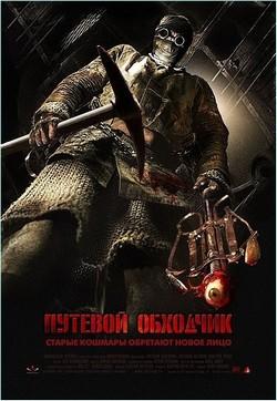 Путевой обходчик - Putevoy obkhodchik