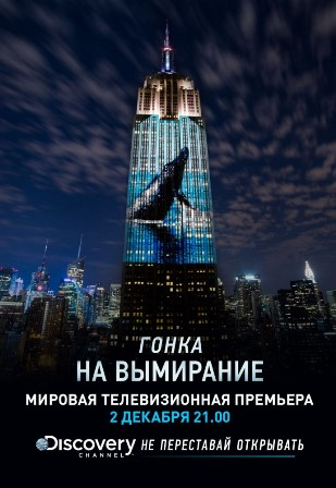 Гонка на вымирание - Racing Extinction