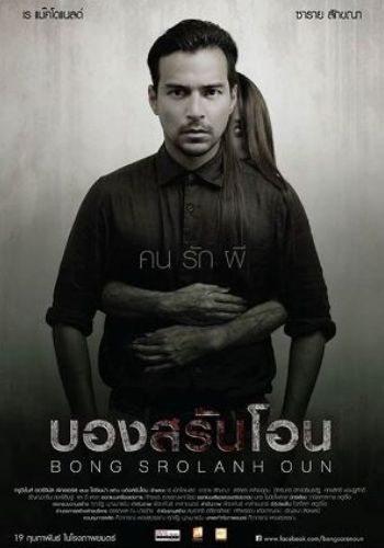 Призрак в комнате - Bong Srolanh Oun