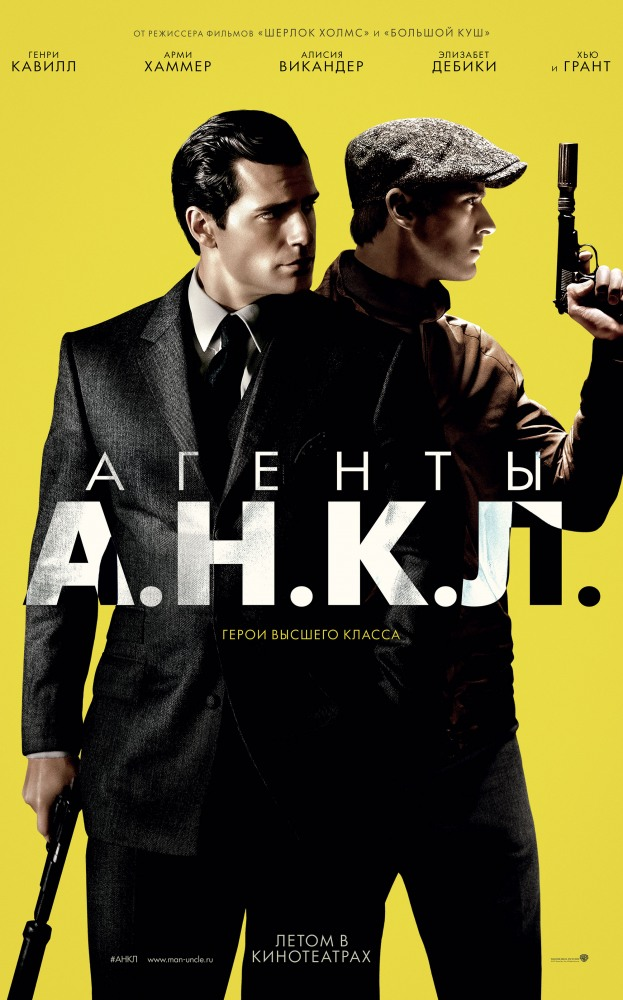 Агенты А.Н.К.Л. - The Man from U.N.C.L.E.