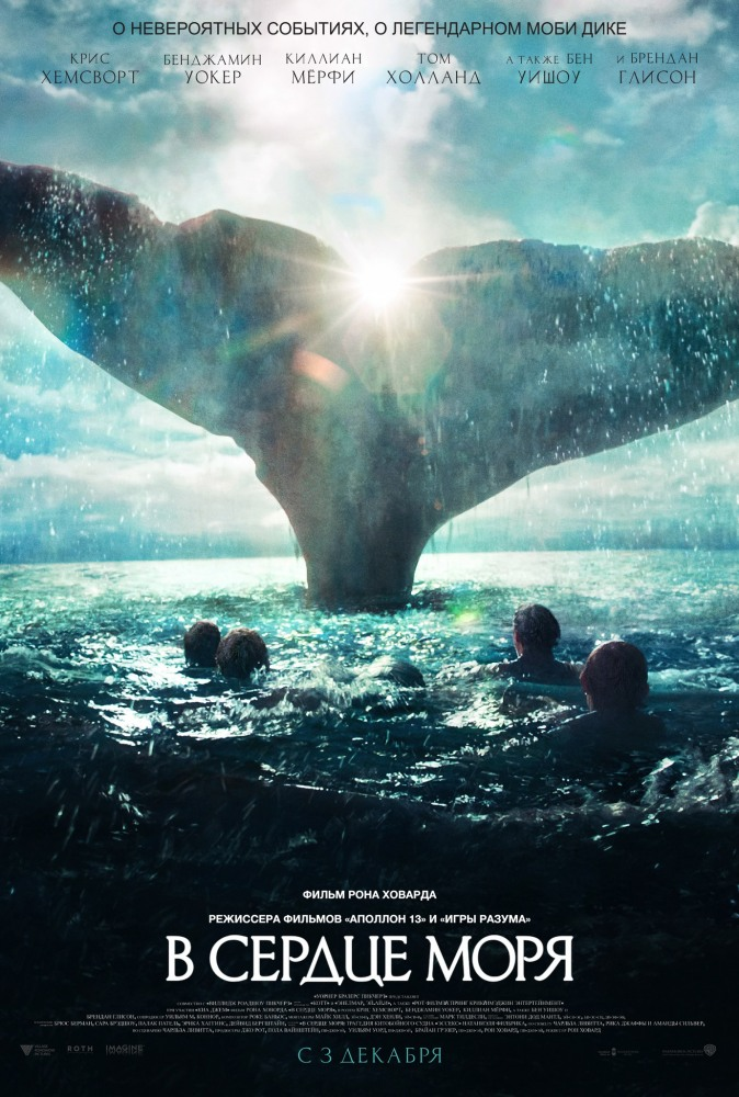 � ������ ���� - In the Heart of the Sea