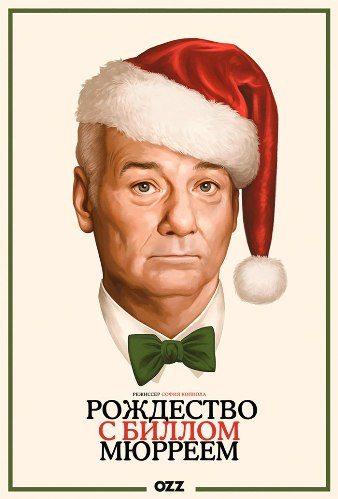 Очень Мюрреевское Рождество - A Very Murray Christmas