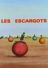 Улитки - Les escargots