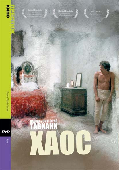 Хаос - Kaos