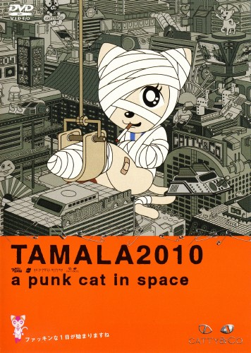 Тамала 2010 - Tamala 2010- A Punk Cat in Space