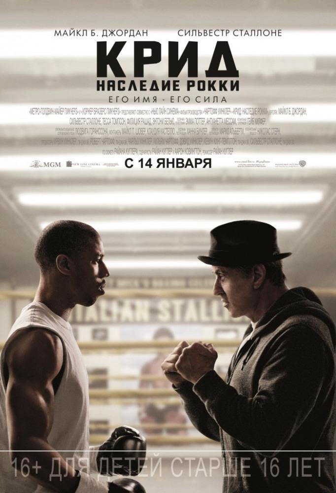 Скачать фильм крид: наследие рокки (2015) camrip торрент.