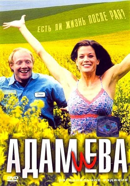 Адам и Ева - Adam & Eva