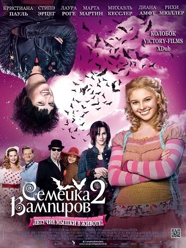 Семейка вампиров 2 - Die Vampirschwestern