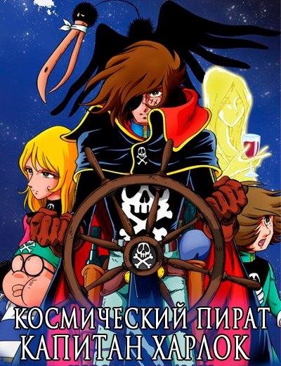 ����������� ����� ������� ������ - Uchuu Kaizoku Captain Harlock