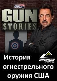 ������� �������������� ������ ��� - Midway USA. Gun Stories