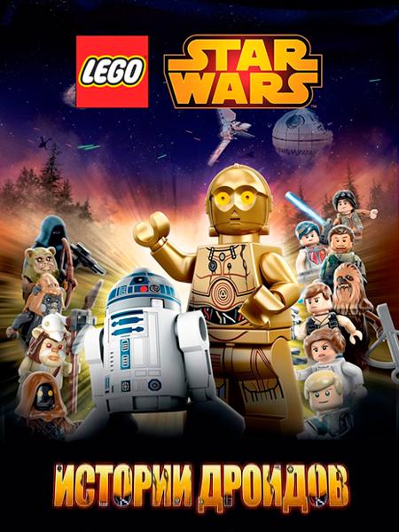 ЛЕГО Звездные войны: Истории дроидов - Lego Star Wars- Droid Tales