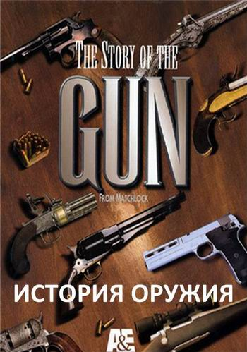 История оружия - The Story of the Gun