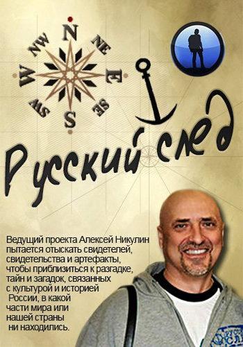 Русский след. Крым. Последний причал