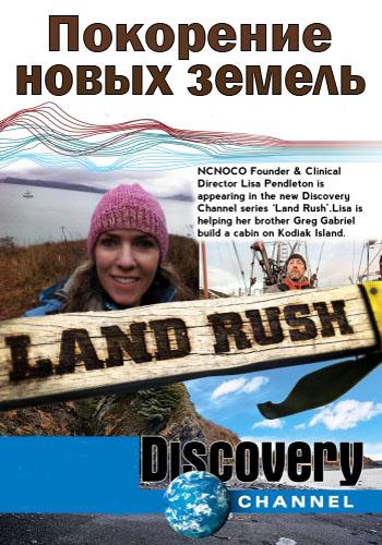 Discovery. Покорение новых земель - Land Rush