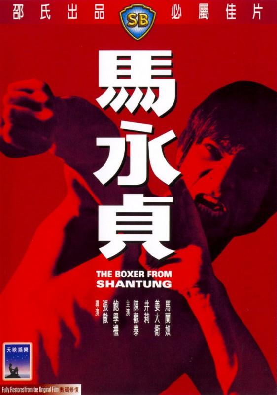 Боксер из Шантунга - Ma Yong Zhen