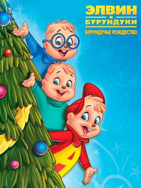 Элвин и бурундуки: Бурундучье Рождество - A Chipmunk Christmas