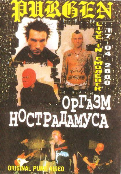 Пурген и Оргазм Нострадамуса Live in Смоленск 17.04