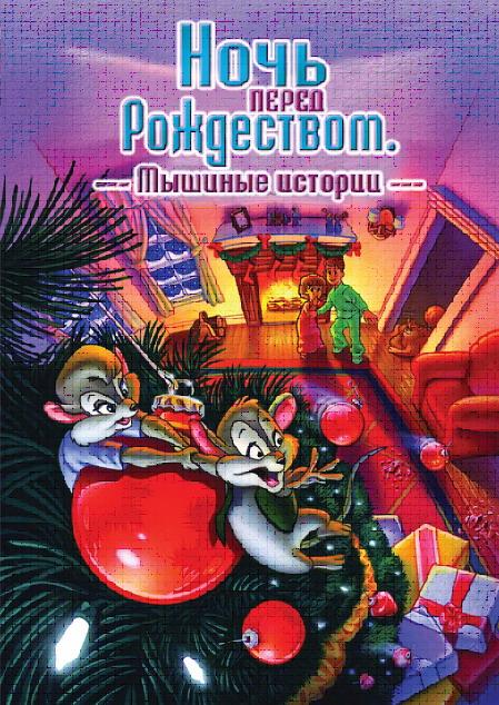 Ночь перед Рождеством: Мышиные истории - The Night Before Christmas- A Mouse Tale