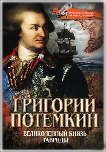 Великолепный князь Тавриды. Григорий Потемкин