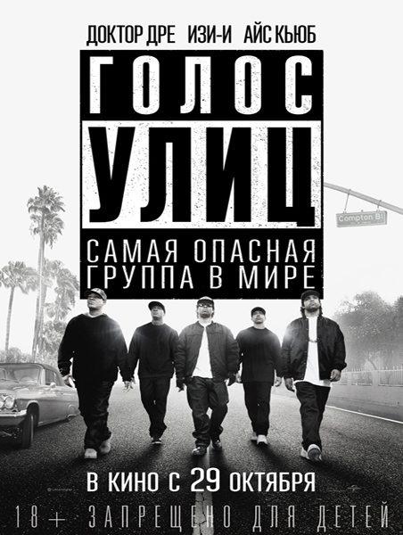 ����� ���� - Straight Outta Compton