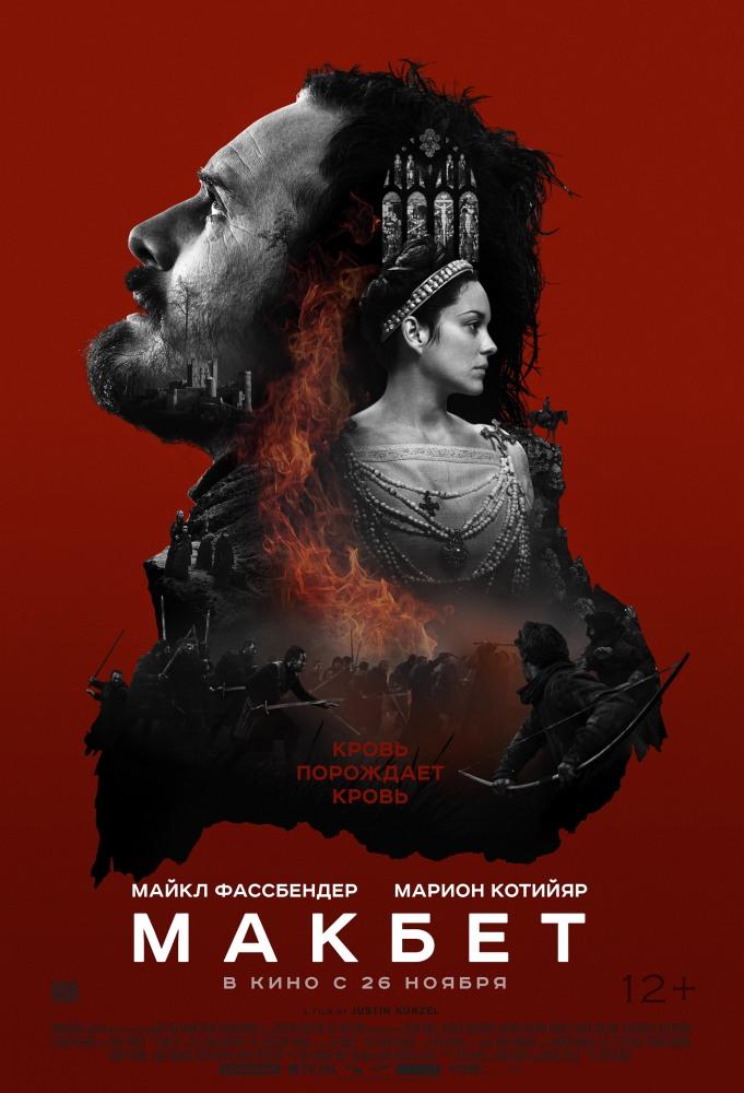 Макбет - Macbeth