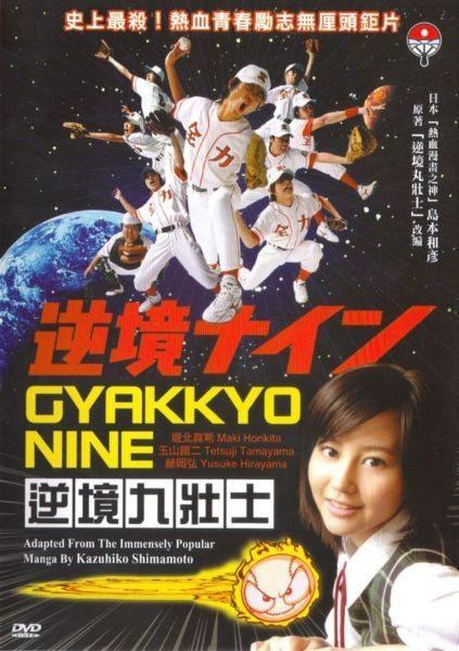 Девять несчастий - Gyakkyo nine
