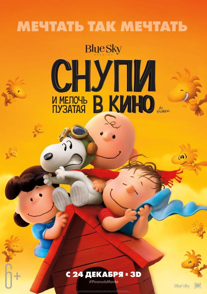 Снупи и мелочь пузатая в кино - The Peanuts Movie