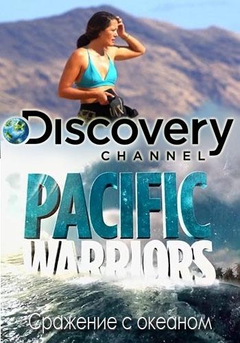 Сражение с океаном - Pacific Warriors
