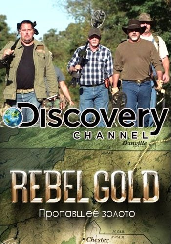 Пропавшее золото - Rebel Gold