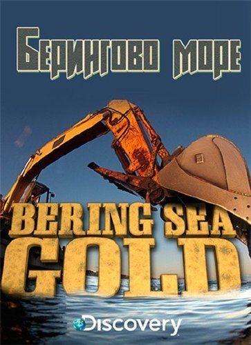 Золотая лихорадка. Берингово море - Bering Sea Gold