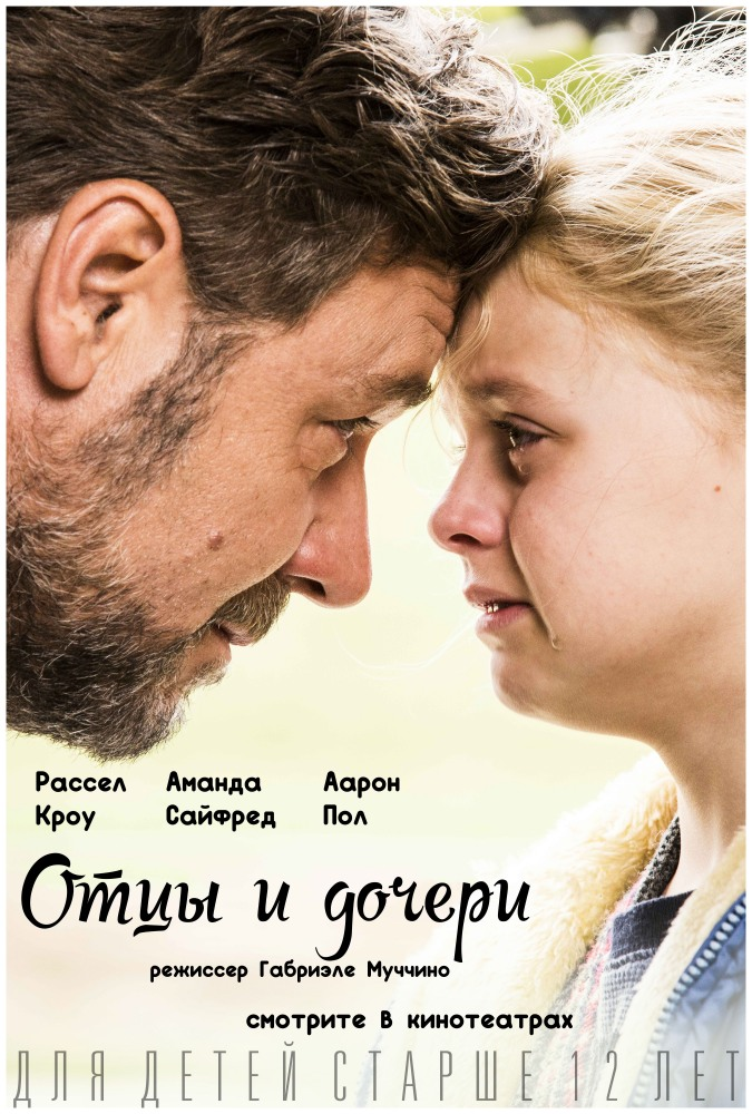 Отцы и дочери - Fathers and Daughters