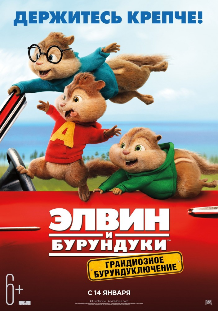 ����� � ���������: ����������� ��������������� - Alvin and the Chipmunks- The Road Chip