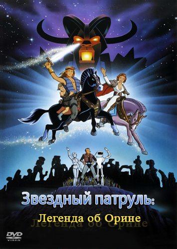 Звездный патруль: Легенда об Орине - Starchaser- The Legend of Orin