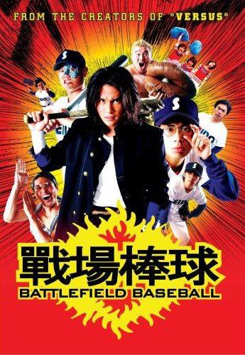 Адский бейсбол - Jigoku KГґshien