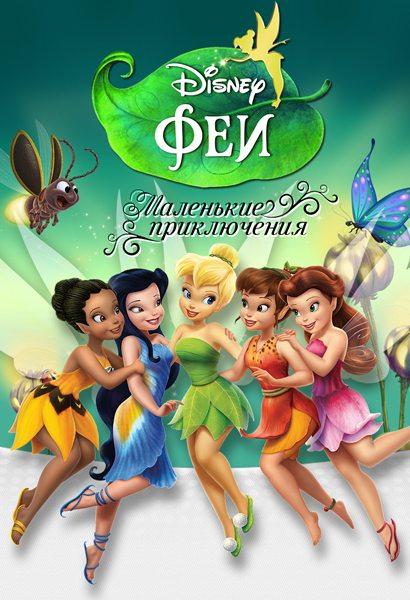 Феи. Маленькие приключения - Disney Fairies. Shorts
