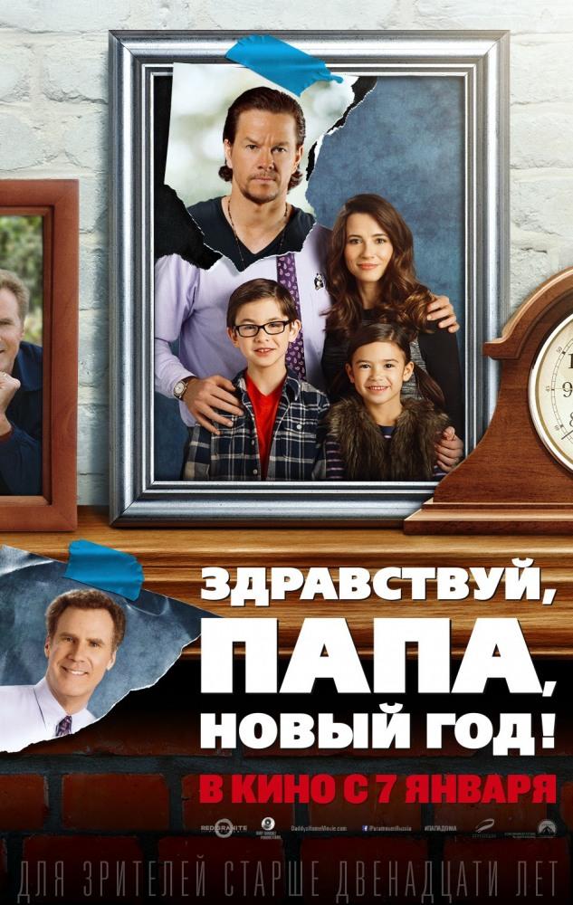 Здравствуй, папа, Новый год - Daddy's Home
