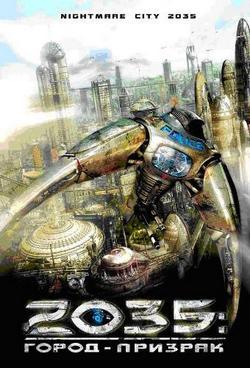 2035: город-призрак - Nightmare City 2035