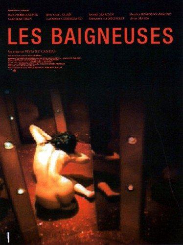 Обнаженные - Les Baigneuses