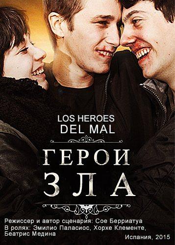 Герои зла - Los heroes del mal