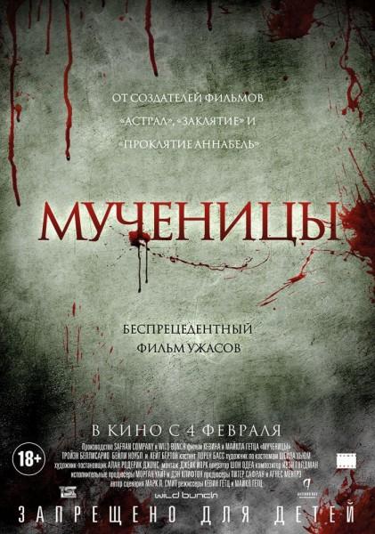 Мученицы - Martyrs