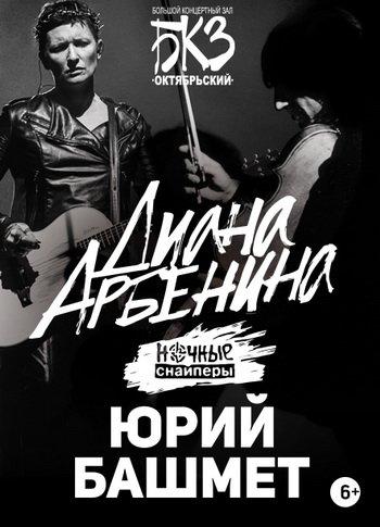 Диана Арбенина и Юрий Башмет - Классика и Рок. Crocus City Hall. Live