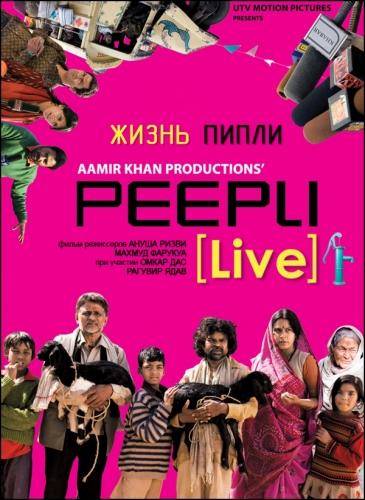 Жизнь Пипли - Peepli (Live)