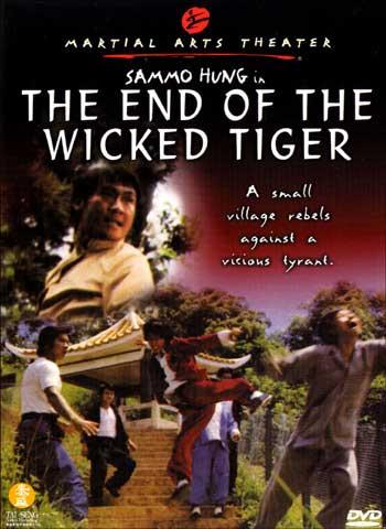 Поражение злобных тигров - Lao hu sha xing
