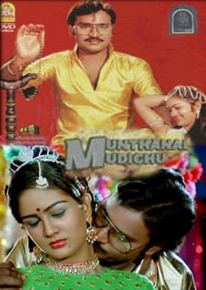 Ложная клятва - Munthanai Mudichu