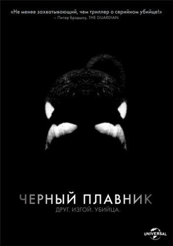 Черный плавник - Blackfish