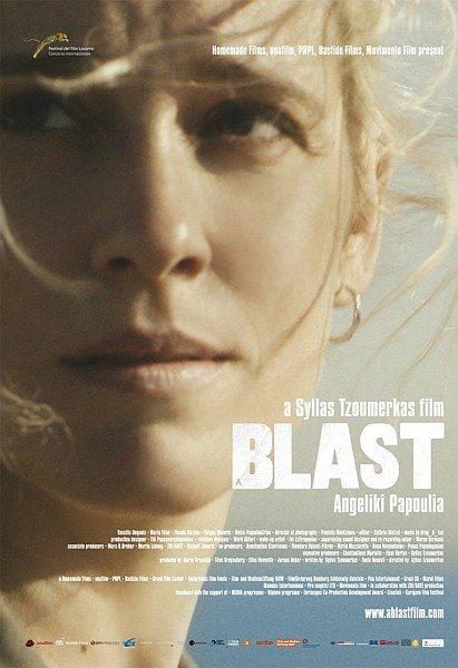 Взрыв - A Blast