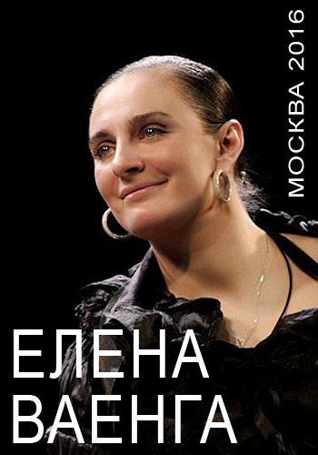 Елена Ваенга. Концерт в Кремле